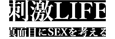 【刺激LIFE】男性向けセックステクニック無料講座
